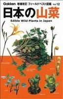 日本の山菜 増補改訂