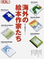 海外の絵本作家たち