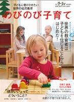 のびのび子育て−子どもに受けさせたい世界の幼児教育
