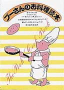 プーさんのお料理読本
