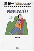 星新一YAセレクション(1) 死体ばんざい