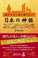 親から子へ語り継ぎたい日本の神話