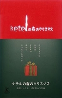 ケテルの森のクリスマス