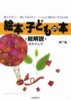 絵本・子どもの本総解説 第7版