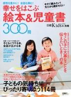 幸せをはこぶ絵本&児童書300冊
