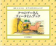 クマのプーさんティータイムブック