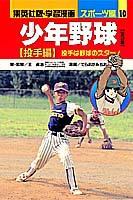 学習漫画 スポーツ編 少年野球 投手編/投手は野球のスター!
