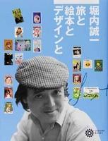 堀内誠一 旅と絵本とデザインと (コロナブックス 147)