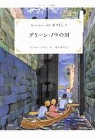 改定新版 グリーン・ノウ物語 (3) グリーン・ノウの川