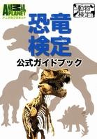 恐竜検定公式ガイドブック
