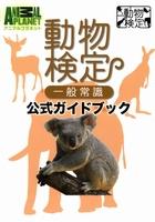 動物検定[一般常識]公式ガイドブック