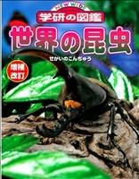 増補改訂版・世界の昆虫