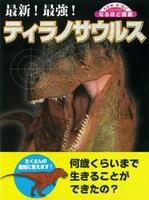 ニューワイドなるほど図鑑最新!最強!ティラノサウルス