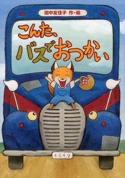 こんた、バスでおつかい