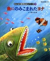 みんなの聖書絵本シリーズ 17 魚にのみこまれたヨナ