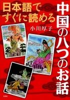 日本語ですぐに読める 中国の八つのお話