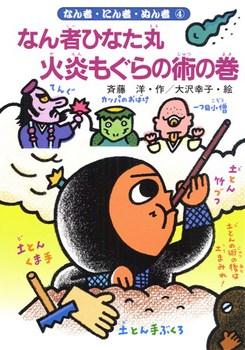 斉藤洋のなん者にん者ぬん者(4) なん者ひなた丸、火炎もぐらの術の巻