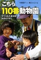 こちら「110番動物園」