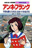 学習漫画 世界の伝記  アンネ・フランク