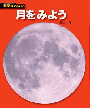 月をみよう