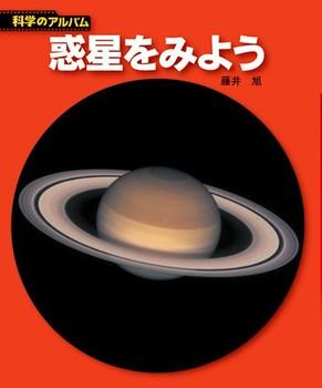惑星をみよう