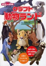 ニューワイド学研の図鑑工作ブック クラフト動物ランド