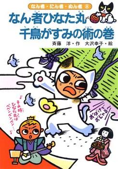 斉藤洋のなん者にん者ぬん者(8) なん者ひなた丸、千鳥がすみの術の巻