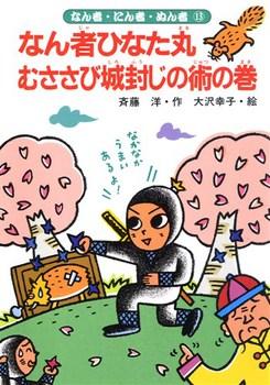 斉藤洋のなん者にん者ぬん者(13) なん者ひなた丸、むささび城封じの術の巻