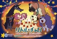 リトル・チャロ 〜キャンディのたんじょうび