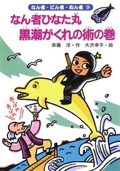 斉藤洋のなん者にん者ぬん者(9) なん者ひなた丸、黒潮がくれの術の巻