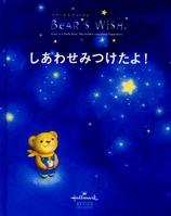 Bear's Wish しあわせみつけたよ!