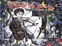 宮沢賢治版画絵本 1 セロ弾きのゴーシュ