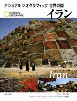 ナショナルジオグラフィック世界の国 イラン