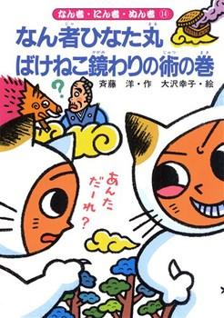 斉藤洋のなん者にん者ぬん者(14) なん者ひなた丸、ばけねこ鏡わりの術の巻