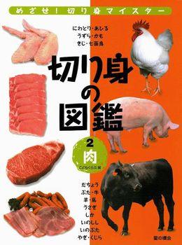 切り身の図鑑(2) 肉