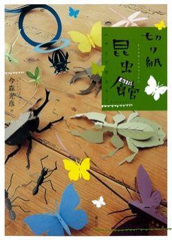 切り紙昆虫館−ハサミで作ろう!