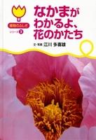 植物のふしぎシリーズ 2 なかまがわかるよ、花のかたち