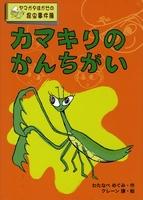 ヤマガタはかせの昆虫事件簿 カマキリのかんちがい