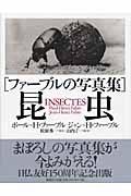 ファーブルの写真集 昆虫