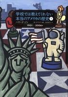 学校では教えてくれない本当のアメリカの歴史 (下)1901〜2006年