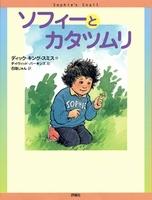 やりぬく女の子ソフィーの物語 (1) ソフィーとカタツムリ