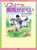 やりぬく女の子ソフィーの物語 (4) ソフィーは乗馬がとくい