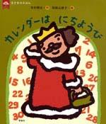 王さまのえほん (3) カレンダーは にちようび