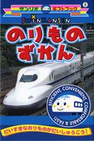 Shinkansenのりものずかん