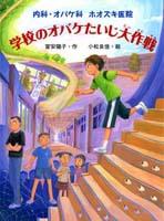 内科・オバケ科 ホオズキ医院(3) 学校のオバケたいじ大作戦