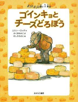 チュウチュウ通りのゆかいななかまたち 1番地 ゴインキョとチーズどろぼう