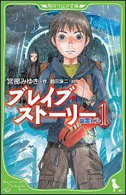 角川つばさ文庫 ブレイブ・ストーリー (1) 幽霊ビル