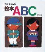 絵本ABC