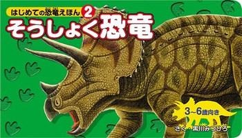 そうしょく恐竜