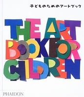 子どものためのアートブック